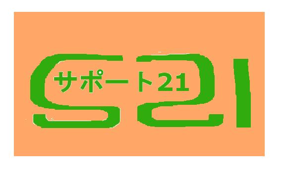 新潟県長岡市の便利屋です。不用品回収や修繕なども行います。